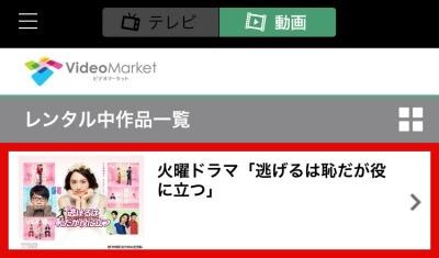 music.jpのアプリ レンタル中作品