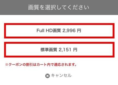 music.jpのドラマ画質選択