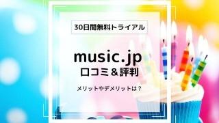music.jpの口コミ評判