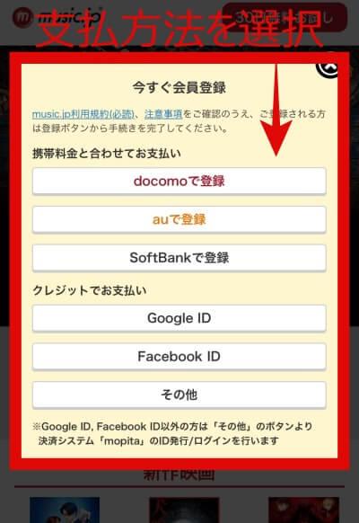 music.jpの『30日間無料体験』の新規会員登録方法