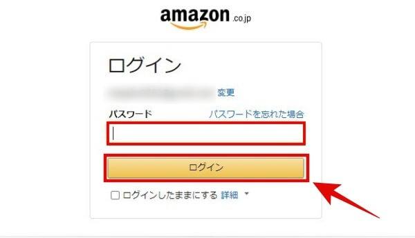 アマゾンプライム「パスワードを入力」