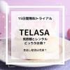 TELASA(テラサ)のドラマは見放題とレンタルの違いは?どっちがおすすめ?見逃し配信