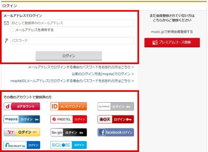 music.jpのPCのログイン画面