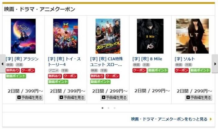 music.jpのPCクーポン表示