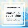 music.jpテレビコース概要とおすすめドラマ