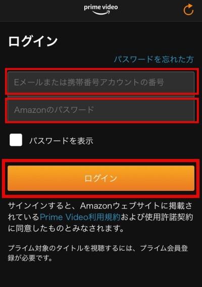 アマゾンプライムビデオアプリ「ログイン」