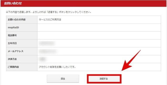 music.jpアカウント削除『送信する』