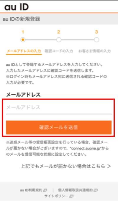 TELASA(テラサ)新規会員登録方法