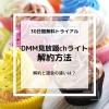 DMM見放題chライト30日間無料トライアル