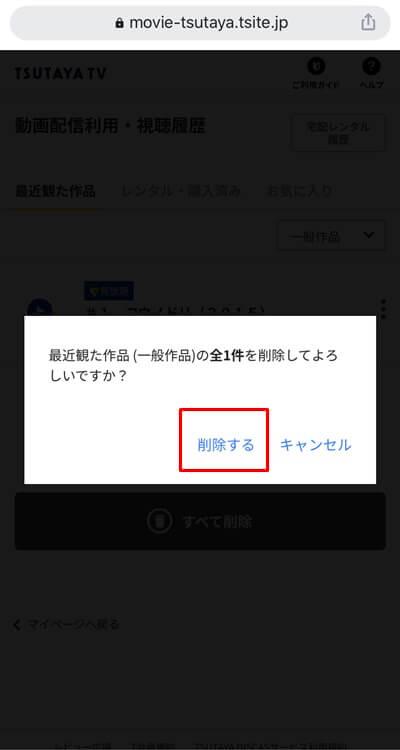 TSUTAYATVの視聴履歴削除