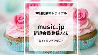 music.jp 新規会員登録方法