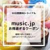 music.jp のクーポン修理や使い方