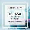 TELASA(テラサ)のキャンペーンやクーポンはある?お得に使う方法はあるのか徹底的に調