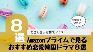 アマゾンプライム 韓国恋愛ドラマ おすすめ
