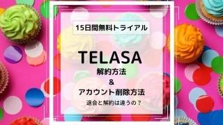TELASA解約方法 & アカウント削除方法