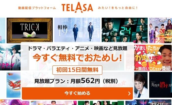 TELASA15日間無料体験