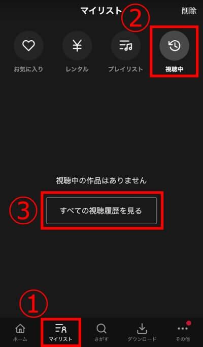 dTV app マイリスト