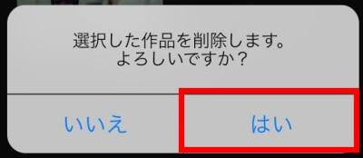 dTV app 検索履歴削除