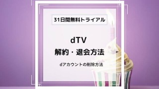 dTVの解約・退会方法