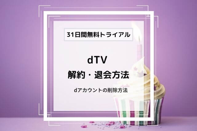 dTVの解約・退会方法
