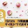 TSUTAYA TV見放題 タイBLドラマ ボーイズラブ