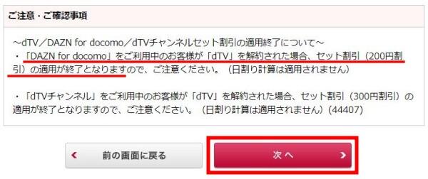 dTV PC セット割引に関する事項