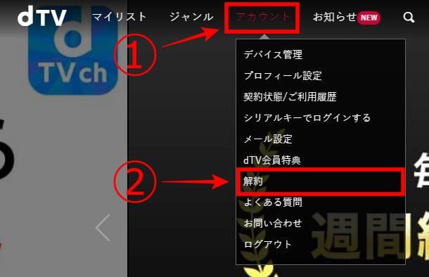dTV PC 解約