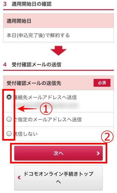 dTV Safari 受付確認メールの送信先