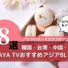 TSUTAYA TV アジアBLドラマ、韓国BL、台湾BL、中国BL、日本BL