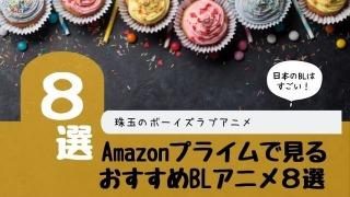 アマゾンプライムビデオ 日本BLアニメ おすすめ